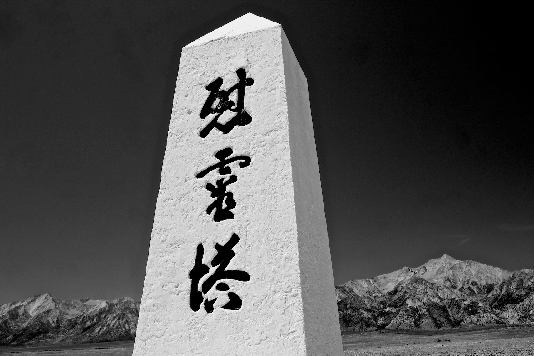 WWII Japanese Relocation Camp, Manzanar, CA